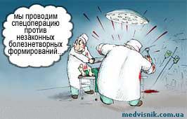 лечение незаконных инфекционно-бактериальных формирований