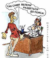 раздевание на приеме у врача