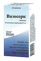 Вазосерк, бетагистина дигигидрохлорид