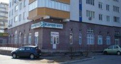 Украинско-Американский медицинский центр Св. Луки