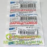 Парацетамол запрещен к продаже в Украине