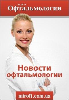 Новый интернет-журнал «МИР ОФТАЛЬМОЛОГИИ»